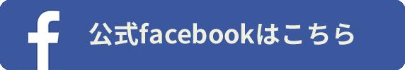 オーシャンズ国際サポートセンター公式facebook