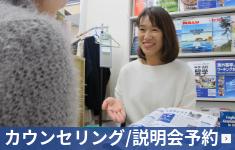 留学のカウンセリング/説明会予約